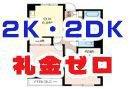 【2K・2DKタイプ】 礼金ゼロ賃貸特集
