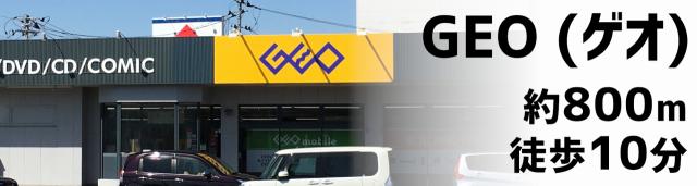 プレミアムタウン松栄 周辺施設 GEO