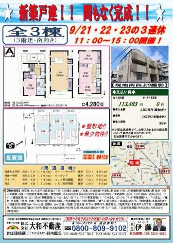 新築戸建:桜区田島三丁目