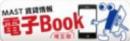 MAST 電子BOOK