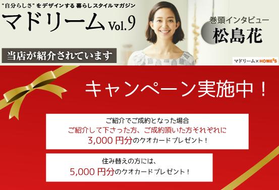 マドリーム掲載・紹介キャンペーン