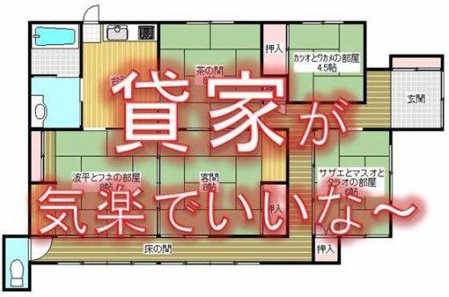 松本市貸家特集