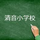 清音小学校エリアの土地を探す
