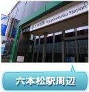 六本松駅周辺
