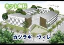 九州大学 伊都キャンパス 南ゲート カツラギヴィレ  マンション