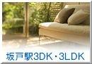 坂戸駅 3DK・3LDK