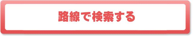 九大前不動産 路線で検索する 伊都キャンパス 箱崎 大橋 筑紫 馬出 部屋さがし