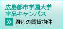 広島都市学園大学 宇品キャンパス 看護学科 周辺の賃貸物件