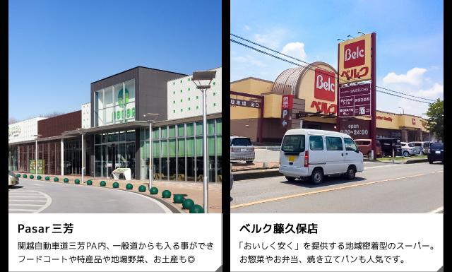 Pasar三芳/ベルク藤久保店