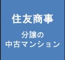 住友商事分譲の<br />中古マンション