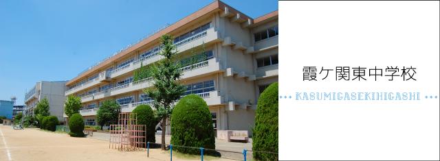 霞ケ関東中学校