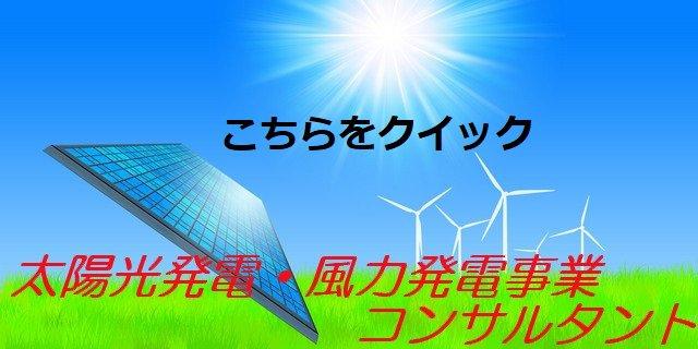 ソーラー発電所・太陽光発電所