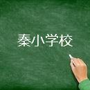 秦小学校エリアの土地を探す