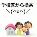 奈良県の学校区から探す
