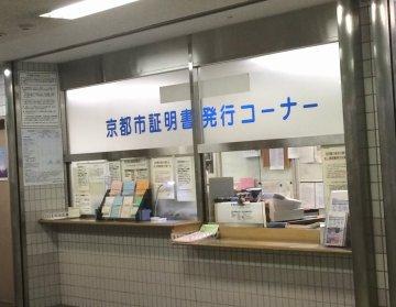 京都市証明書発行コーナー