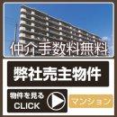 駅近物件特集(戸建)
