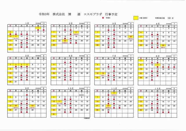 令和3年度定休日カレンダー