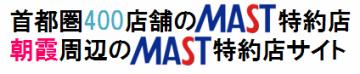 MAST特約店ティーネットワーク