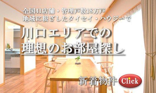 お部屋探しは 株式会社タイセイ・ハウジー 川口営業所へご相談下さい。