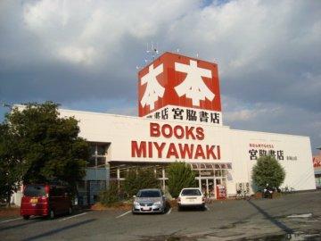 宮脇書店東岡山店