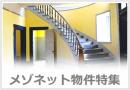 函館エリア メゾネット賃貸物件