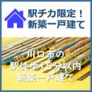 駅近の新築一戸建て 川口市 京浜東北線 埼京線 埼玉高速鉄道線