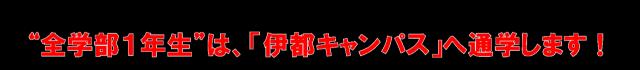 """平成28年度から""""全学生""""が1年次に""""全日""""「伊都キャンパス」へ通学します!"""