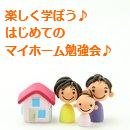 【はじめてのマイホーム勉強会】|フジ不動産