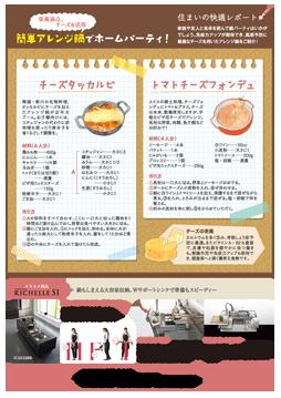 栄養満点、チーズを活用。簡単アレンジ鍋でホームパーティ!