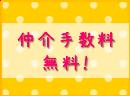 松戸の新築 仲介手数料無料!!