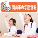 岡山市の学区情報