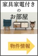 家具家電付のお部屋 物件情報