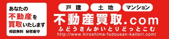 不動産買取.com 広島店