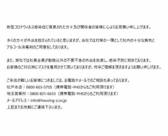 松戸で新築を探すなら松戸新築ナビ、ハウジングZへ♪