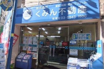 くみん不動産 板橋店