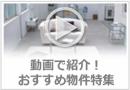 札幌エリア 動画付き賃貸物件