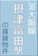 JR摂津富田駅の賃貸物件特集