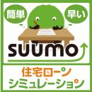 スーモの住宅ローンシュミレーション