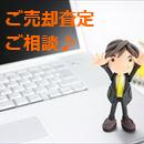 加古川市の不動産売却・査定・相談承ります|【フジ不動産】