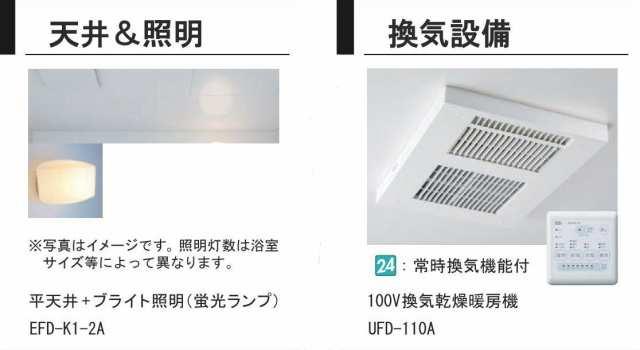 『天井&照明・換気設備』  by大竹不動産