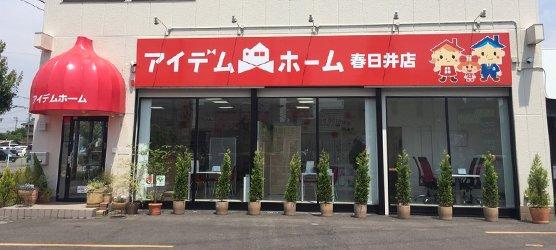 株式会社アイデムホーム 春日井店