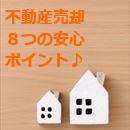 【不動産売却】フジ不動産の特徴