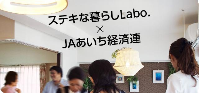 ステキな暮らしLabo. × JAあいち経済連