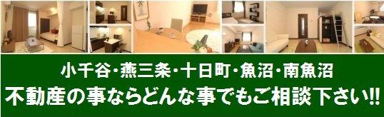 新潟県中越地域の賃貸なら広勘不動産
