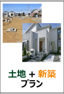 土地・新築プラン