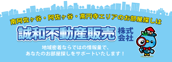 成田東・阿佐ヶ谷エリアの賃貸物件は誠和不動産販売におまかせ