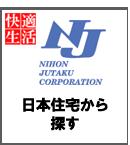 日本住宅から探す