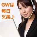 GW期間中は毎日営業♪フジ不動産♪