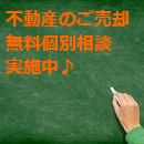 【ご売却査定・相談】明石市、播磨町、加古川市のマンション、一戸建て|フジ不動産
