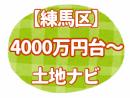 ベストセレクト練馬店4000万円台までの土地